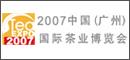 2007中国(广州)国际茶业博览会