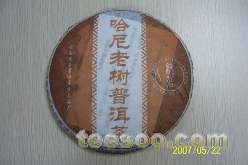 哈尼老树普洱茶(07熟),市场价50元,9折惠