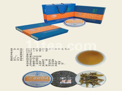 2004年中国昆明进出口商品交易会