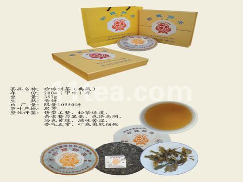 珍珠饼茶(典藏青饼)