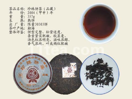 珍珠饼茶(典藏熟饼)