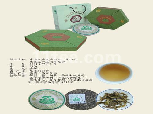 中国土产畜产进出口公司成立五十五周年纪念
