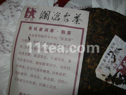 澜沧古茶-有机熟茶