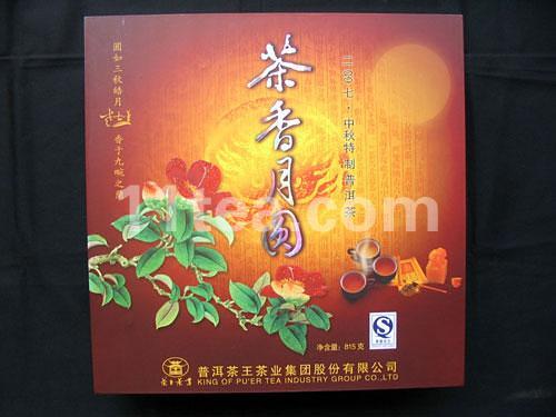 [茶王]茶香月圆07年特制中秋礼盒815克