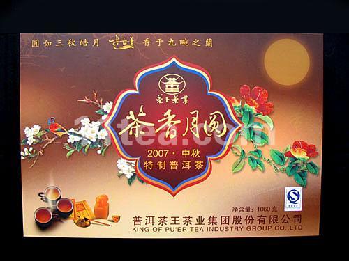 [茶王]茶香月圆07年特制中秋礼盒1060克
