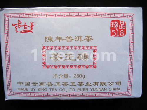 [茶王]陈年普洱茶王砖250克熟茶