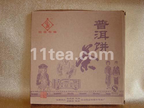 ◆勐库07年老树春茶-8000号生饼