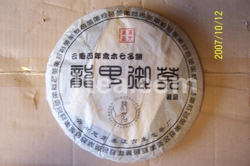 龙甲御茶(500克),2006年生茶