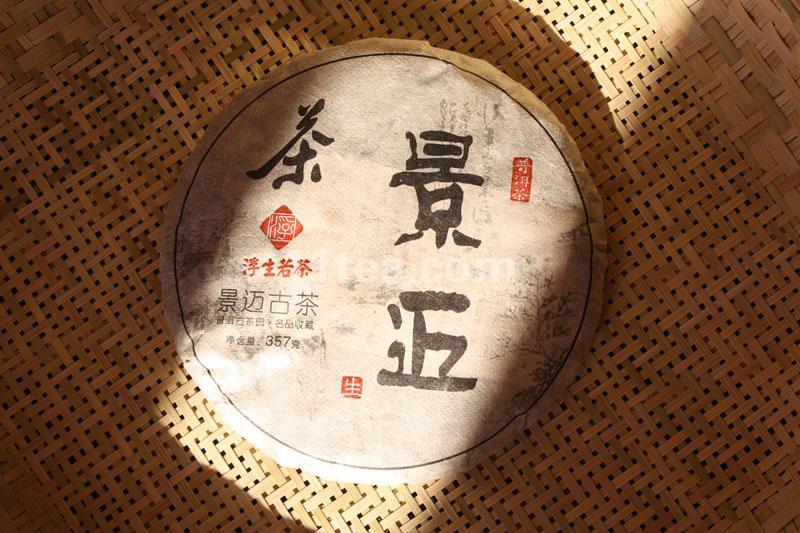 """2010年普洱古茶园名品收藏""""景迈"""""""