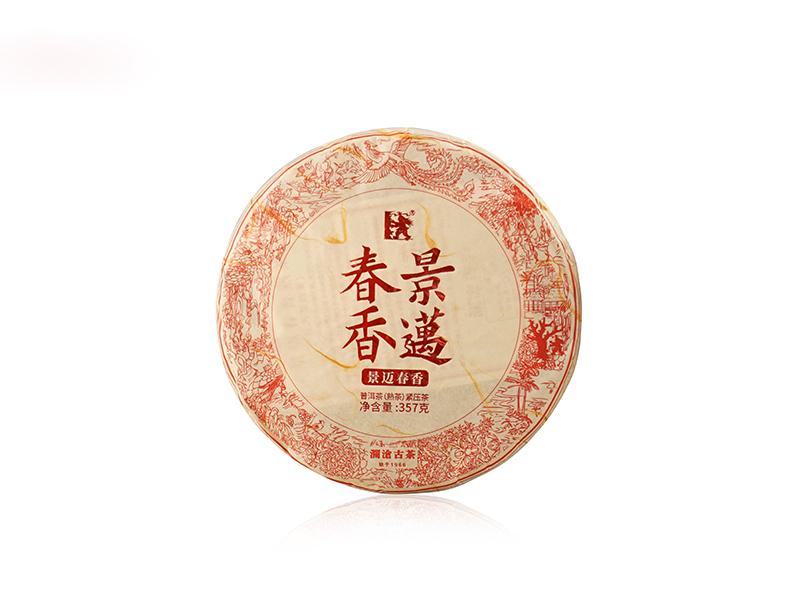 景迈春香(大饼)(熟茶)