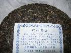 ★澜沧古茶【006】景迈山野生古树茶