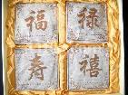 [茶王]福禄寿禧陈年普洱茶礼盒(熟茶)