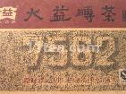 [7562]普洱砖茶