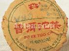 [V93]勐海沱茶