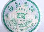 白针贡青饼茶