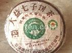 有机班章普洱(贡)饼茶