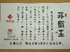 """2010年普洱古茶园名品收藏""""邦崴王"""""""