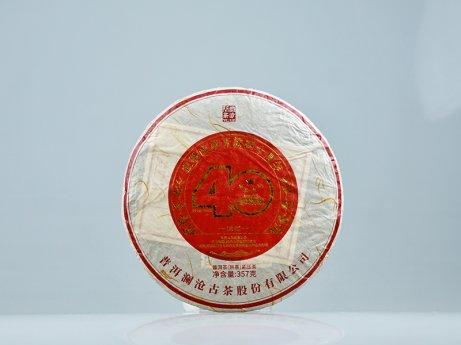 致敬改革开放40周年纪念茶(大饼)