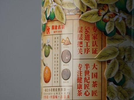 茶妈妈陈皮普洱(青柑)(250g)